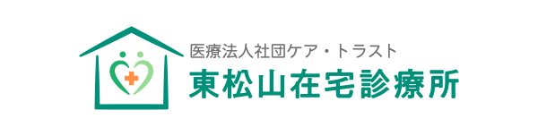 医療法人社団ケア・トラスト 東松山在宅診療所