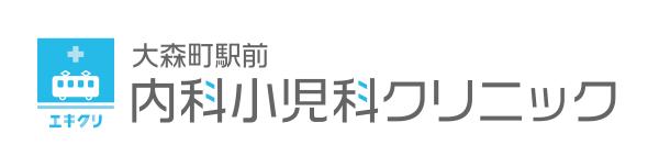 大森町駅前内科小児科クリニック