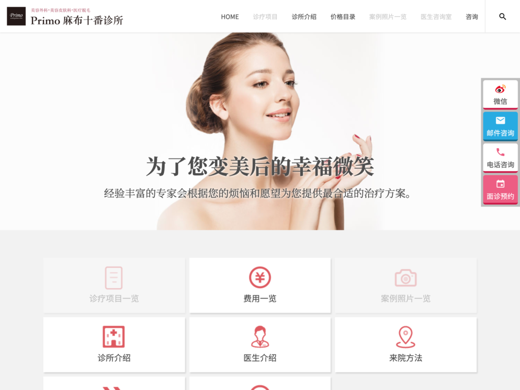 プリモ麻布十番クリニック(中国サイト)のスクリーンショット