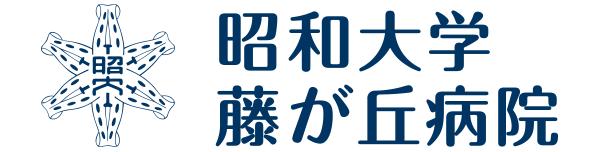 昭和大学藤が丘病院