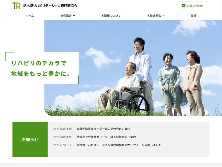 栃木県リハビリテーション専門職協会